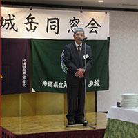 2018・関東城岳同窓会の総会懇親会