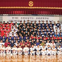 第19回首里・那覇対抗野球及びスポーツ大会