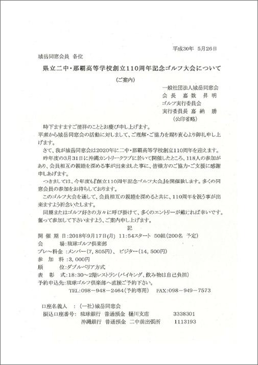 県立二中・那覇高等学校創立110周年記念ゴルフ大会