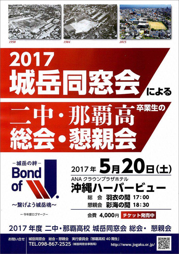 2017年総会懇親会・40期全体キックオフ