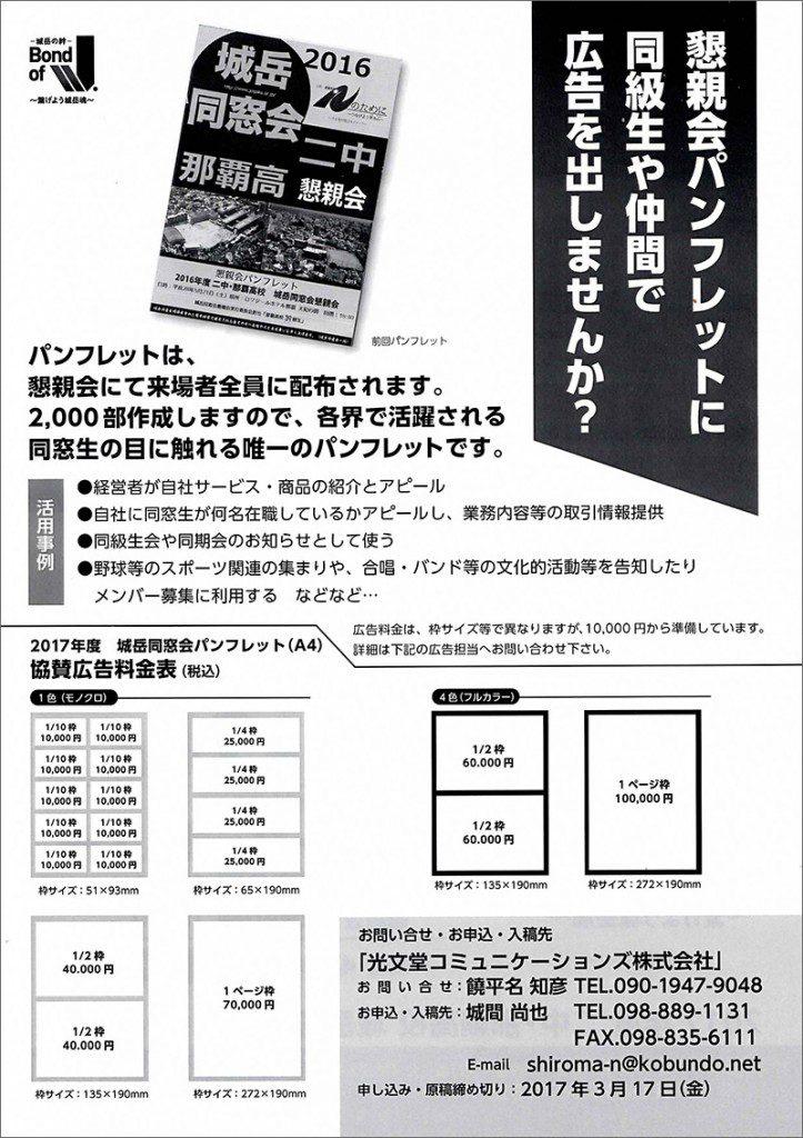 二中・那覇高校同窓会員の皆様へ(協力依頼)