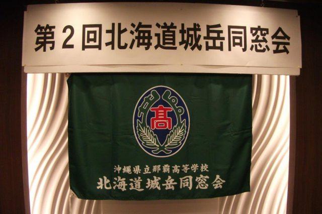 第2回 北海道城岳同窓会総会 報告