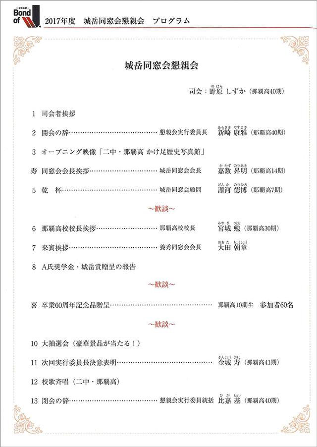 平成29年度 総会・懇親会[2]