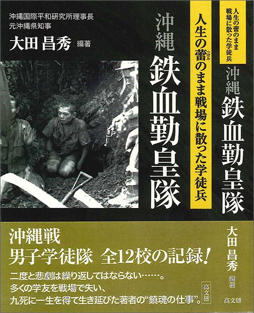 書籍の寄贈『沖縄鉄血勤皇隊