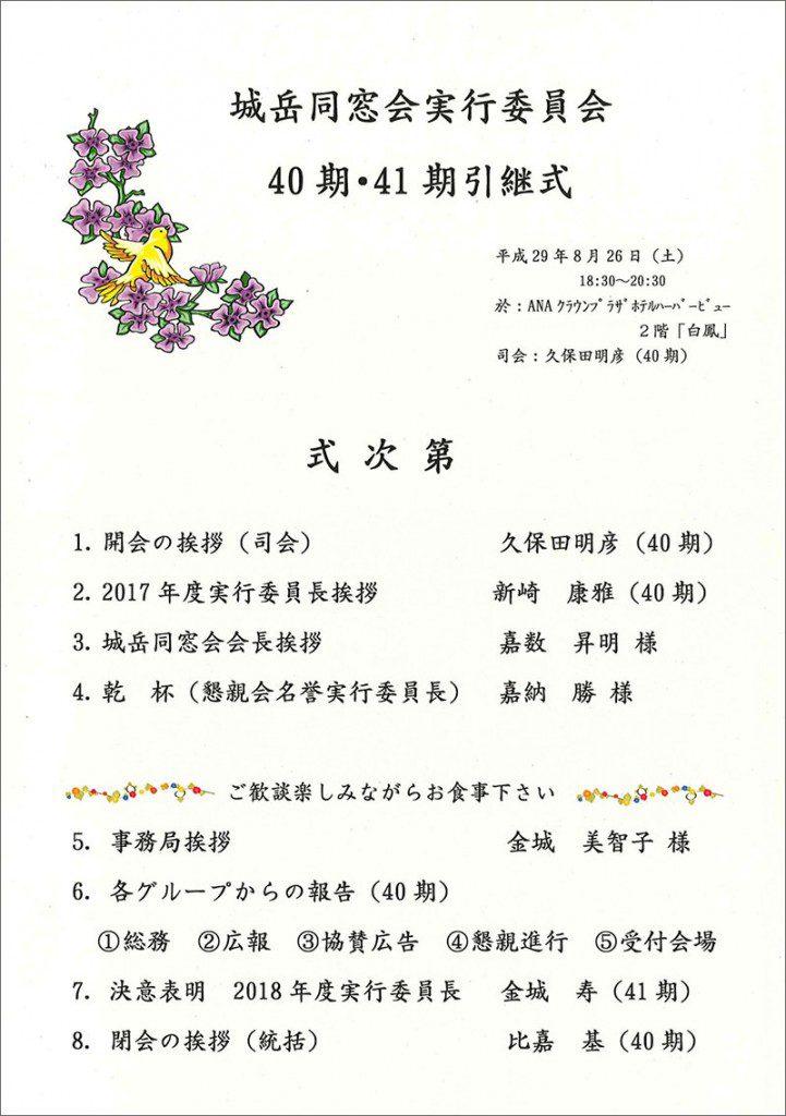 総会・懇親会の実行委員会、引継式