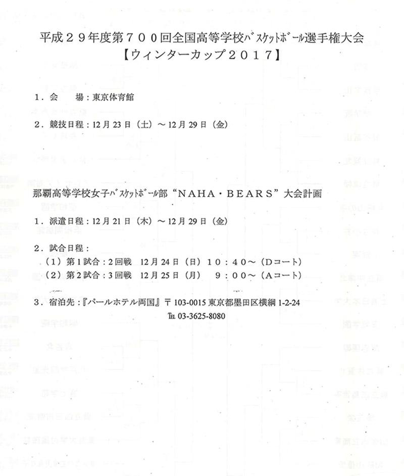 那覇高女子バスケ部のハワイ遠征報告