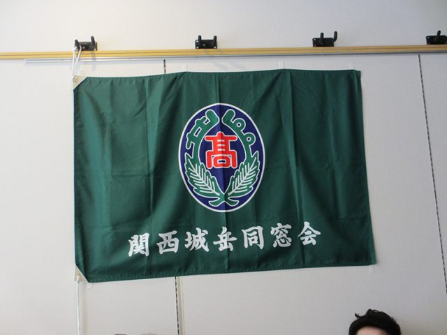 第30回関西城岳同窓会