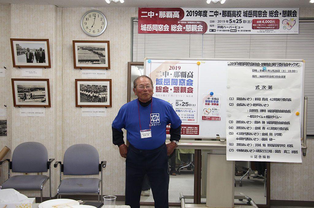 総会・懇親会実行委員会・キックオフ(42期生)