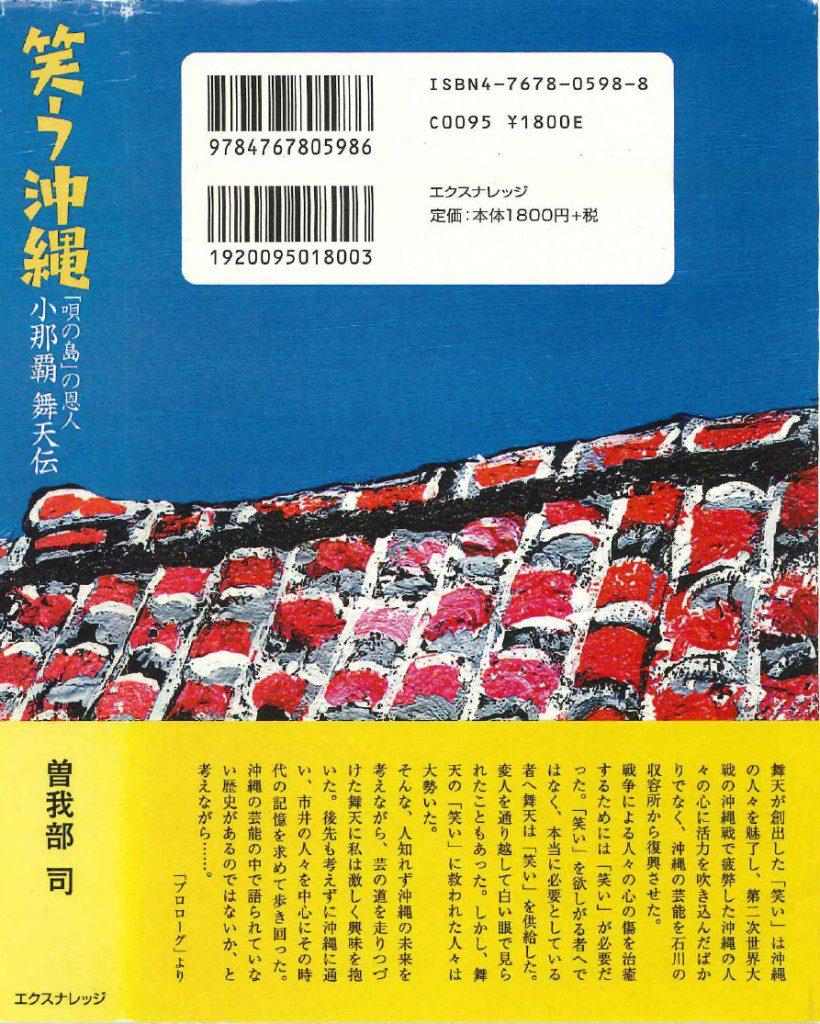 書籍の寄贈『笑う沖縄』