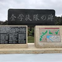 「全学徒隊の碑」除幕式〜沖縄戦継承事業 戦場に動員された21校の学徒隊