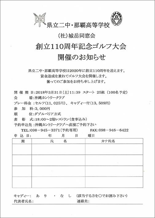 創立110周年記念ゴルフコンペ(3/31開催)