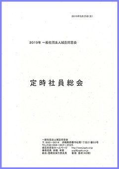 2019年 総会・懇親会