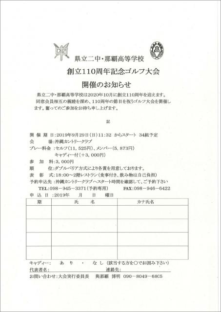 2029年県立・二中・那覇高等学校創立110周年記念ゴルフ大会