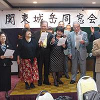 2019年度 関東城岳同窓会の総会・懇親会
