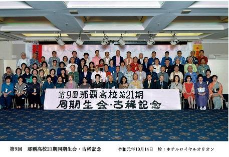 第9回 那覇高校第21期古希記念・同期生会の開催