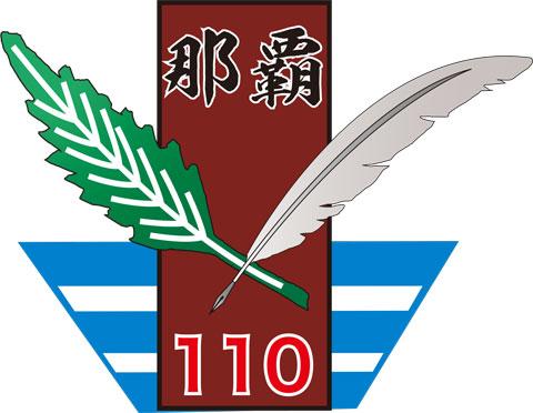 創立110周年記念式典・キャッチコピーとロゴマーク