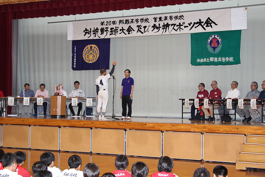 第20回那覇高校・首里高校対抗野球大会及びスポーツ大会