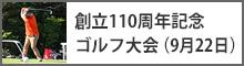 創立110周年記念ゴルフ(2020-9-22)