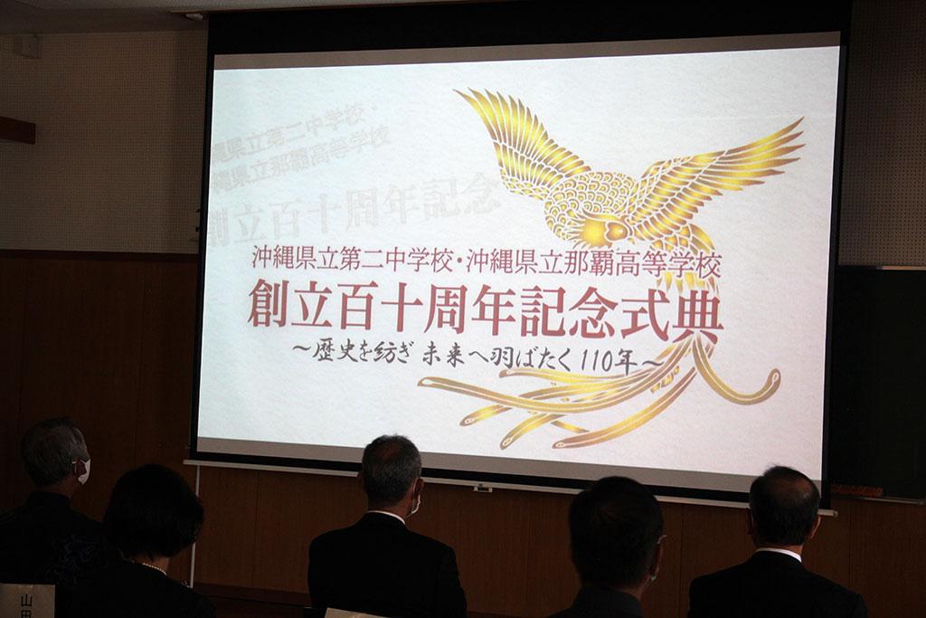 百十周年記念式典・記念祝賀会について
