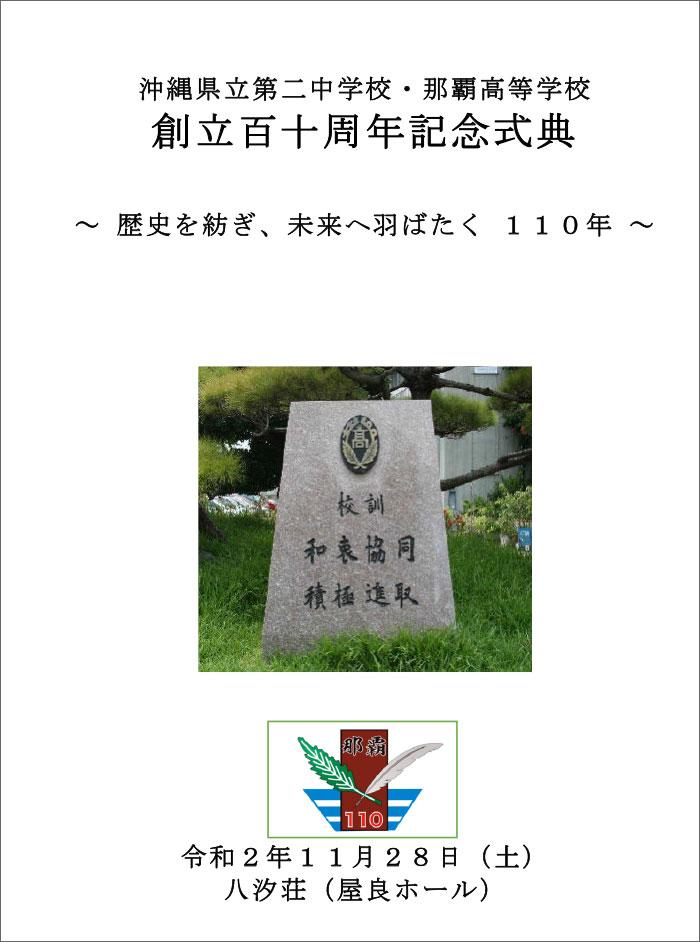 創立百十周年記念パンフレット