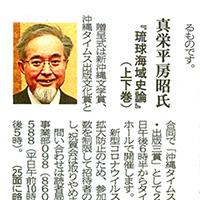 第48回伊波普猷賞受章者の真栄平 房昭さん(那覇高28期)