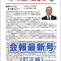 城岳同窓会・会報第26号