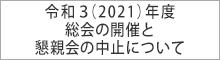 令和3(2021)年度 総会の開催と懇親会の中止について