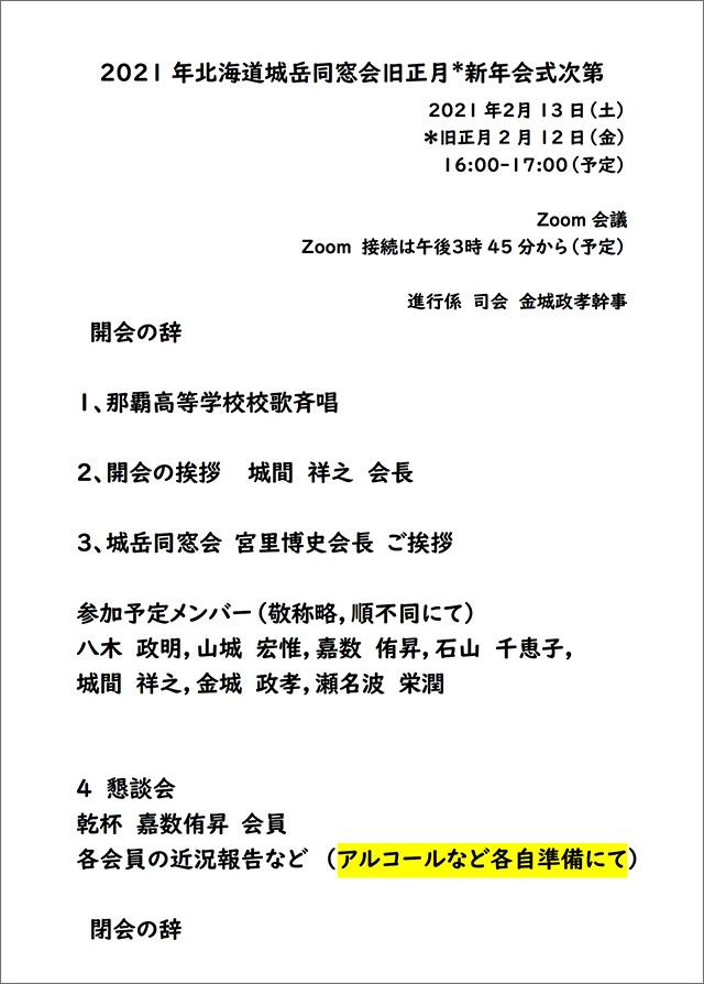 北海道城岳同窓会のオンライン新年会