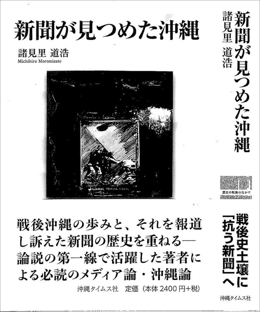 諸見里道浩氏(23期)「新聞が見つめた沖縄」装丁