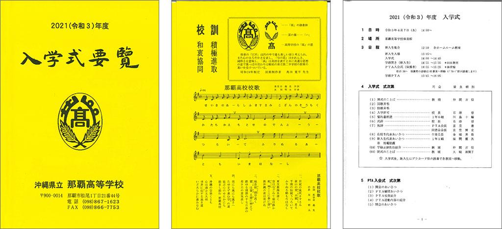入学式要覧(PDF)