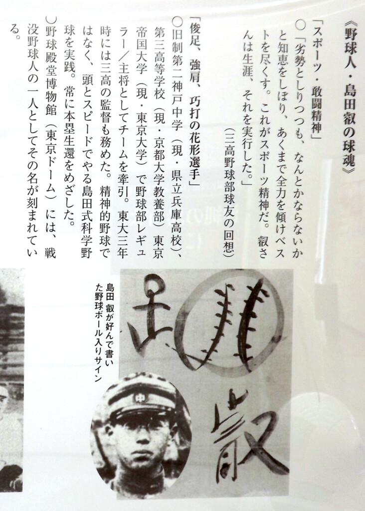 パネル展より⑦・部分拡大:島田氏が好んで書いた野球ボール入りサイン