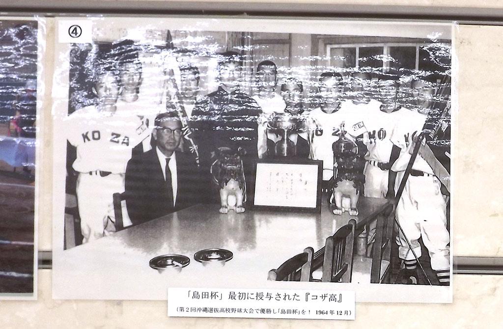 パネル展より⑩:「島田杯」最初に授与された『コザ高』