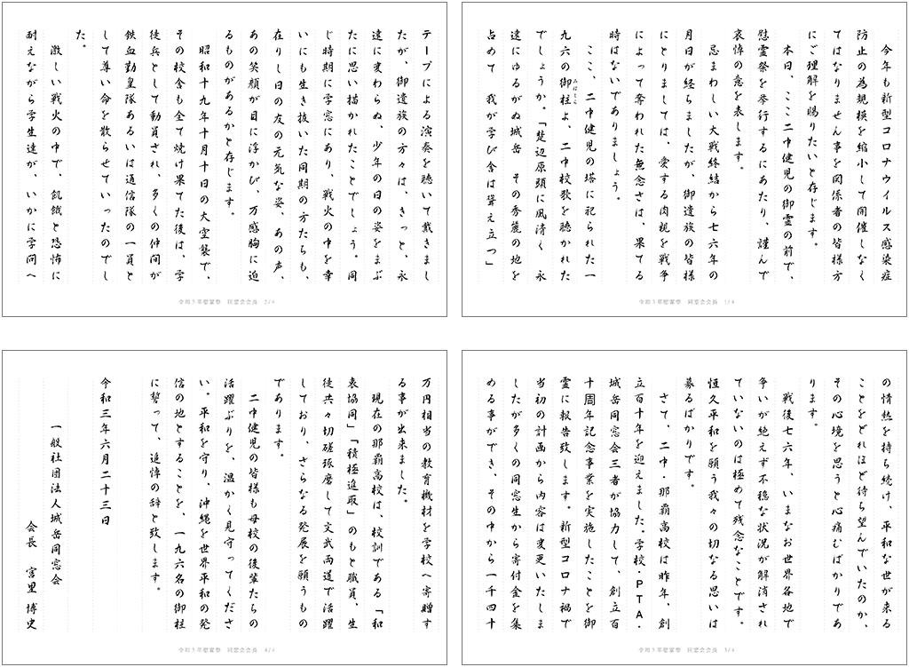 令和3年・二中健児の塔慰霊祭・宮里博史同窓会長による追悼の辞
