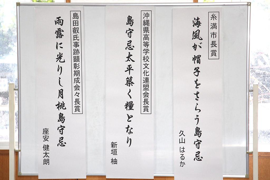 6月25日に那覇高校で伝達表彰式が行われた。