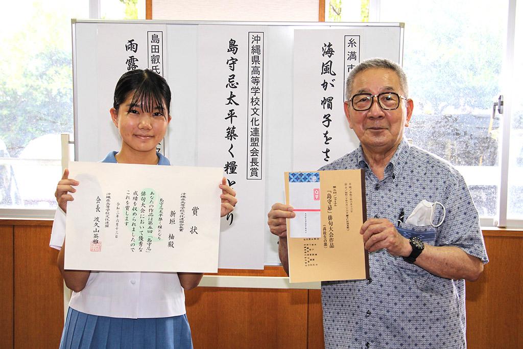 沖縄県高文連会長賞を受賞した新垣 柚さん