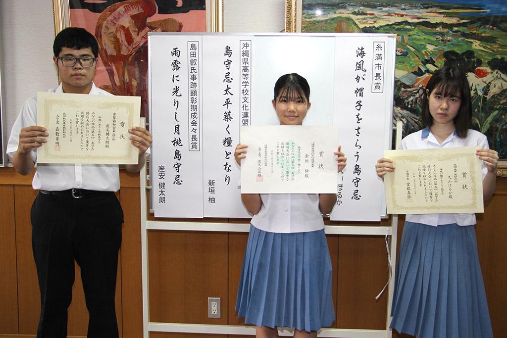 左から座安健太朗君、新垣柚さん、久山はるかさん