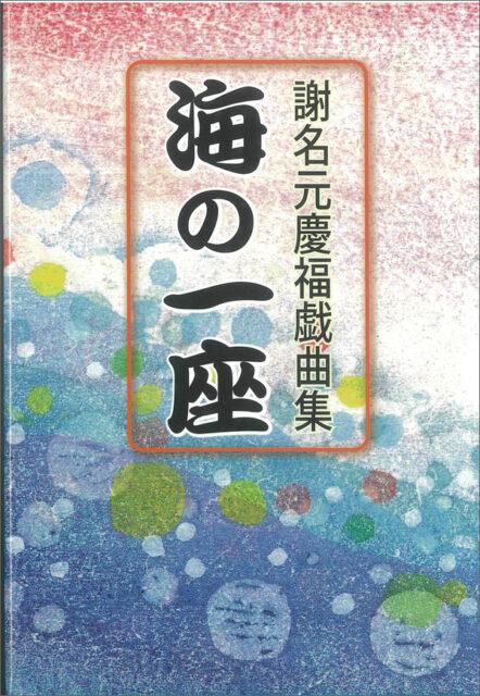 謝名元 慶福戯曲集「海の一座」