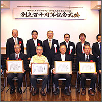 百十周年記念式典を八汐荘にて開催