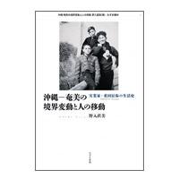 書籍寄贈「沖縄ー奄美の境界変動と人の移動:実業家・重田辰弥の生活」